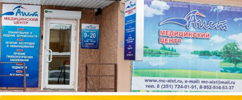 Медицинский центр лотос пр.ленина телефон